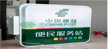邮政广告灯箱